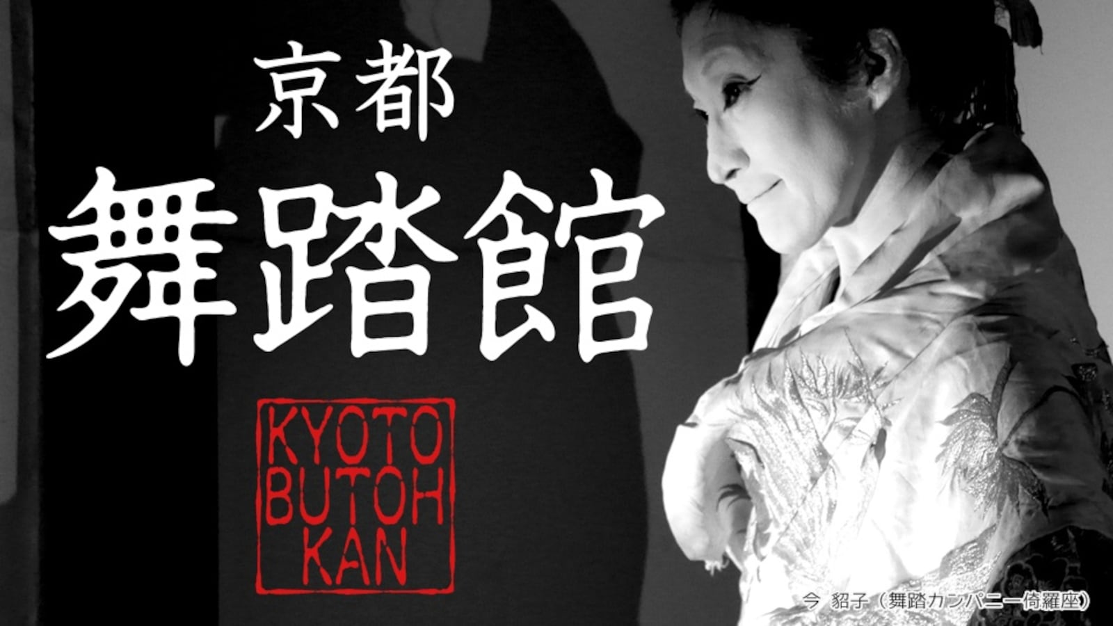 Kyoto Butoh-Kan | All About Japan