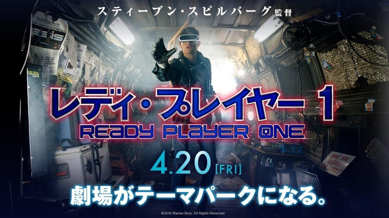 ready player one srt