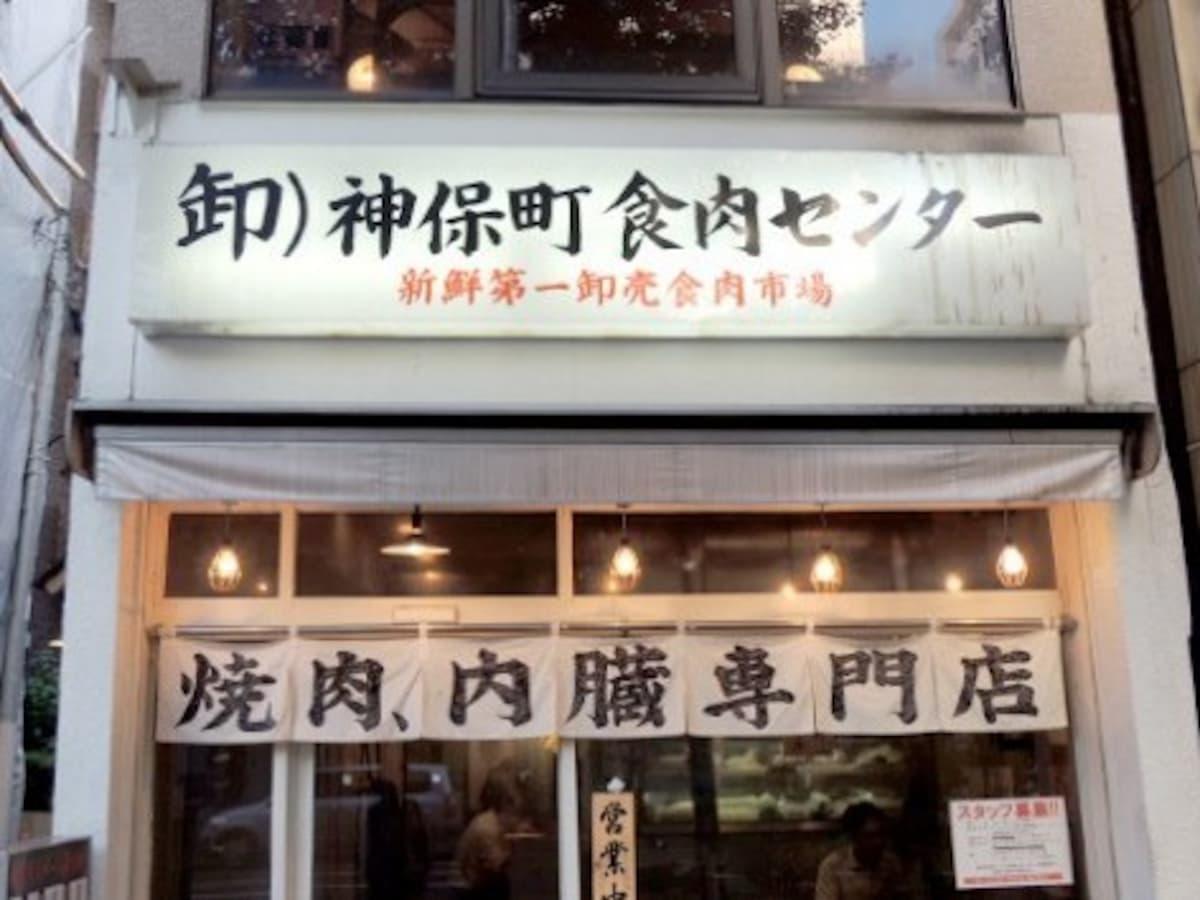 肉!肉!肉! 神保町でおいしいお肉がいただける店10選|All ...