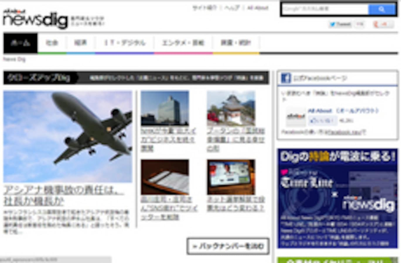 News Dig持論 2013年上半期ベスト10|All About(オールアバウト)