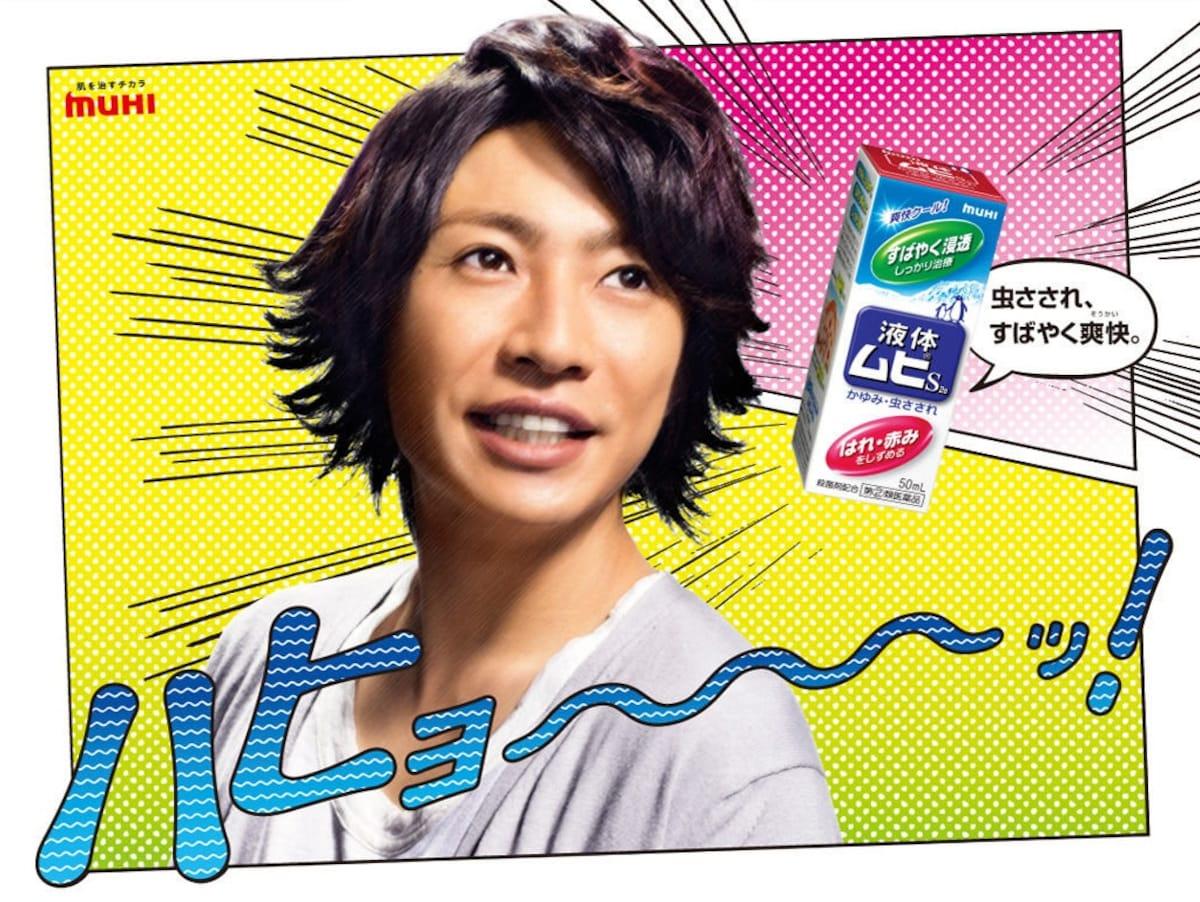 4. Ikeda Mohando 'Muhi' Insect Bite Liquid