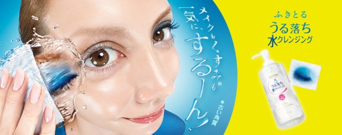 6. Bifesta — Uruochi Water Cleansing Lotion (Moist)