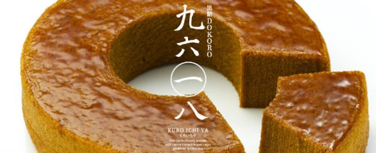 10. Brown Sugar Baumkuchen — Kuroichiya