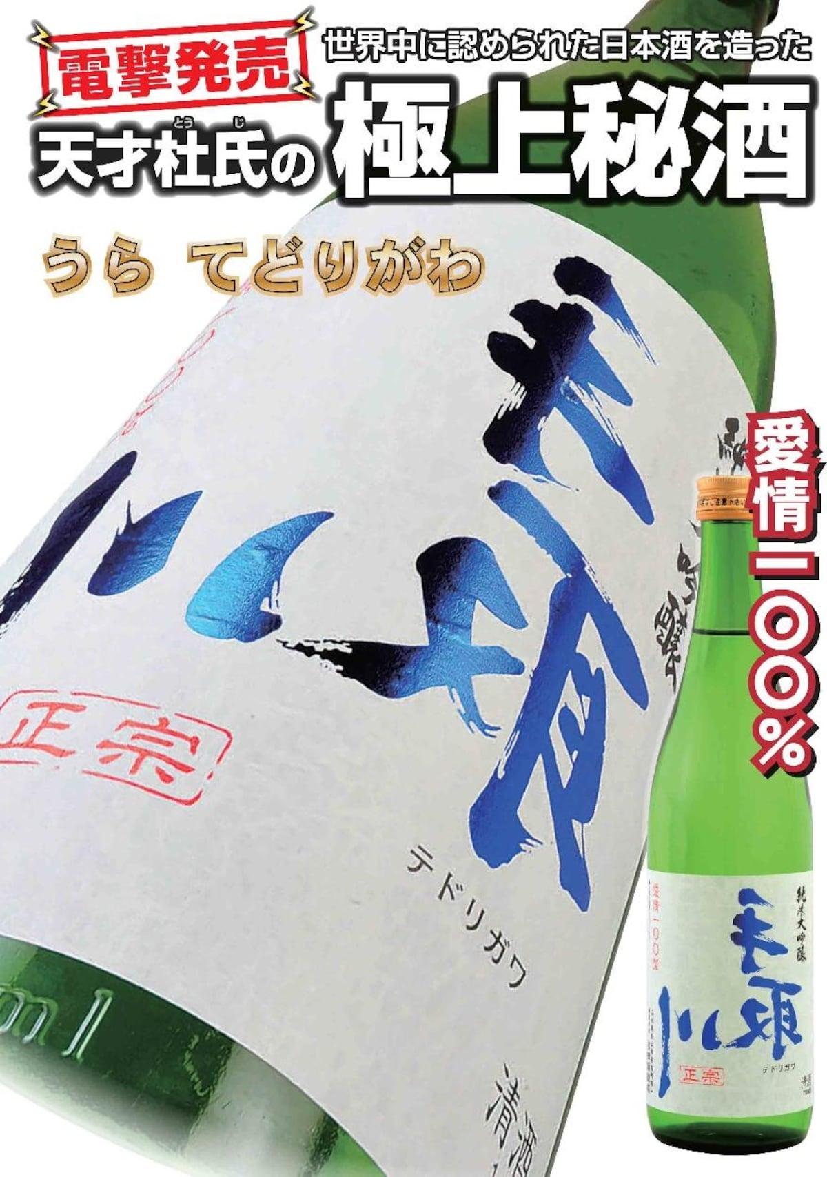 3. 手取川 테도리가와 (야마하이 쥰마이슈)