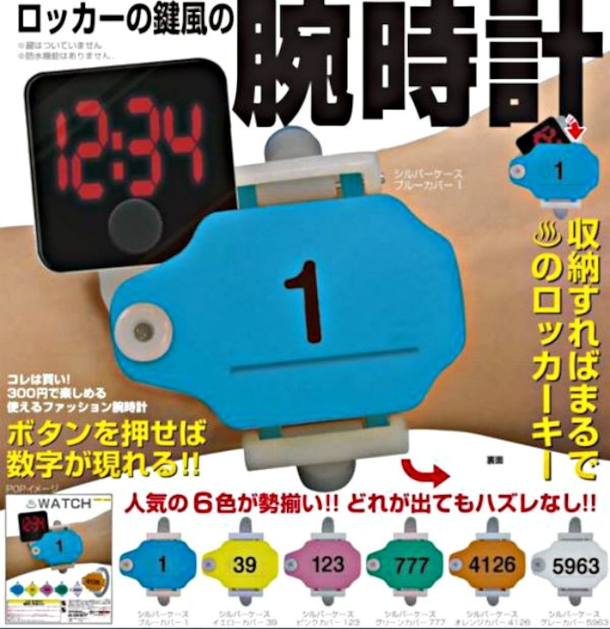 7. Locker Key Wrist Watches (¥300 [US$2.50], release month: April)