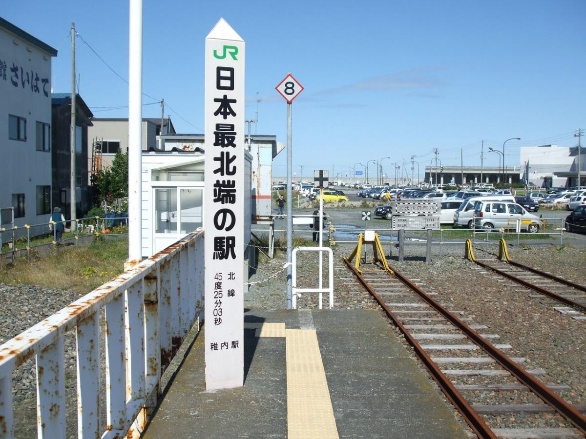 全日本最北的车站——北海道稚内站