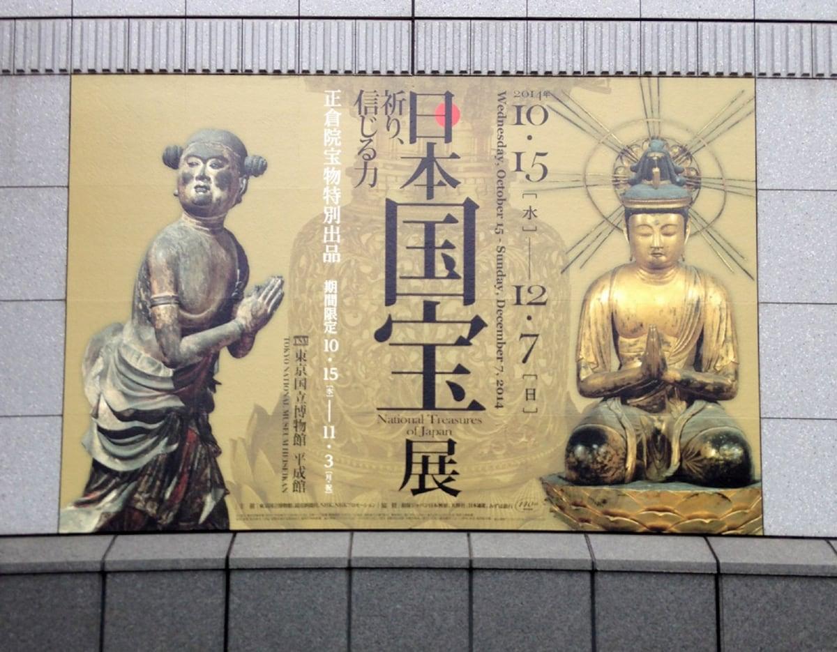 上野觀光景點推薦之★東京國立博物館