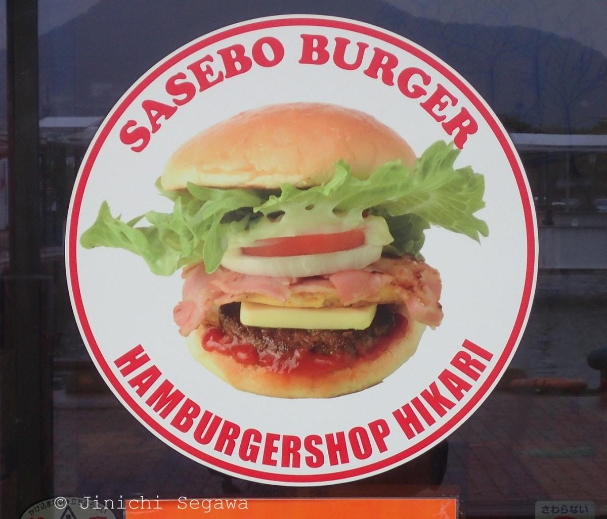 在佐世保诞生的汉堡