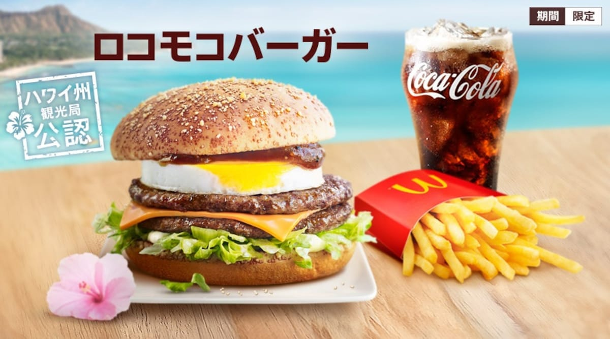 1. McDonald's