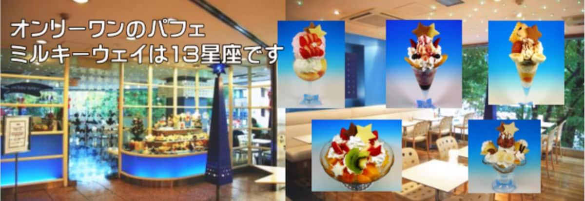 1. Milky Way Cafe (Ikebukuro)
