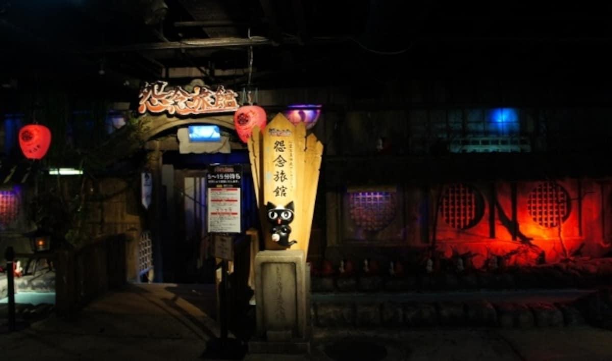 โบนัส: Onnen Ryokan ใน Namja Town (Ikebukuro - Tokyo)