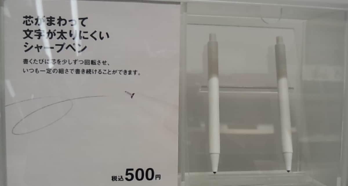 字迹粗细一致的铅芯笔