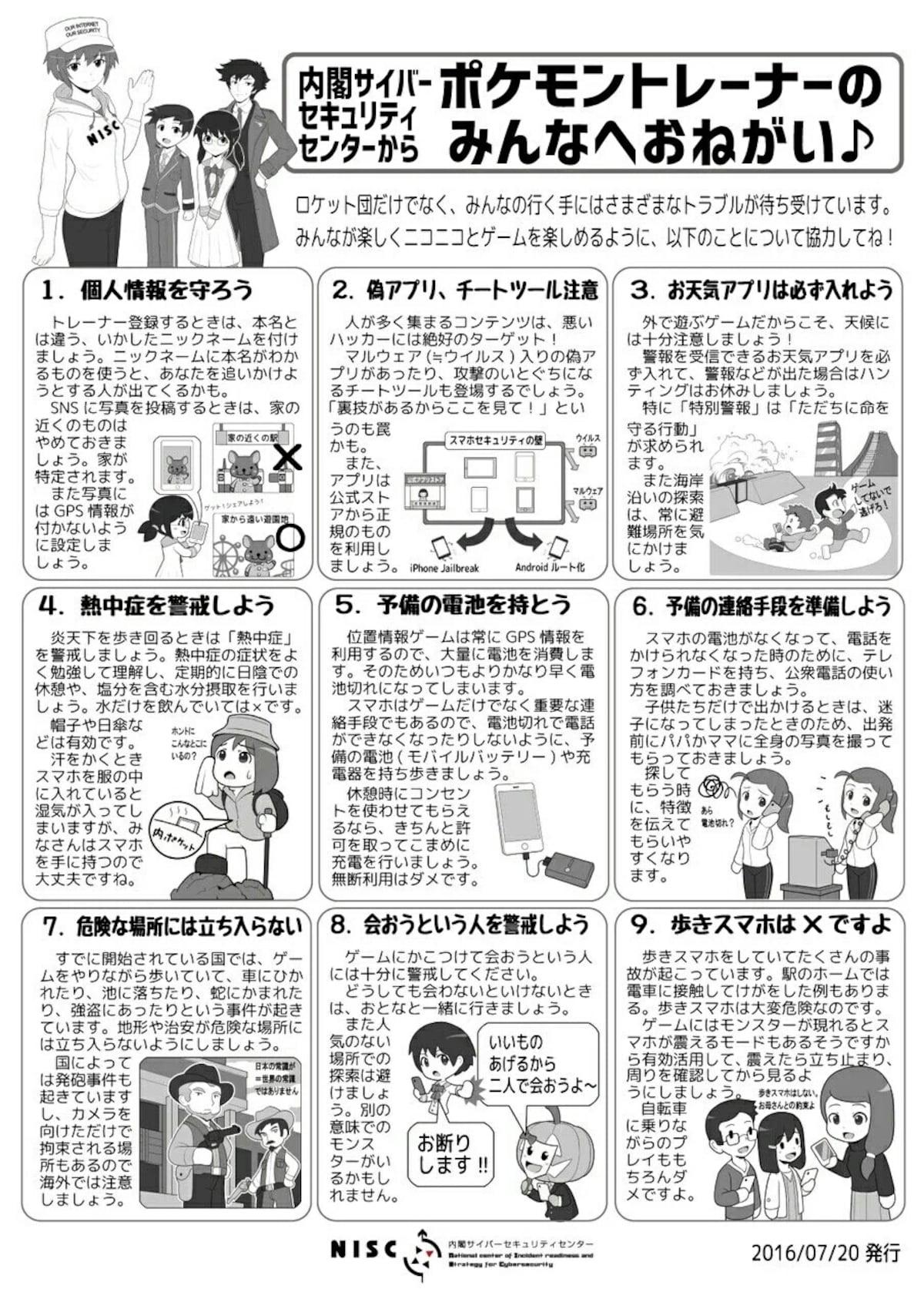 Pokémon Go Safety Guide