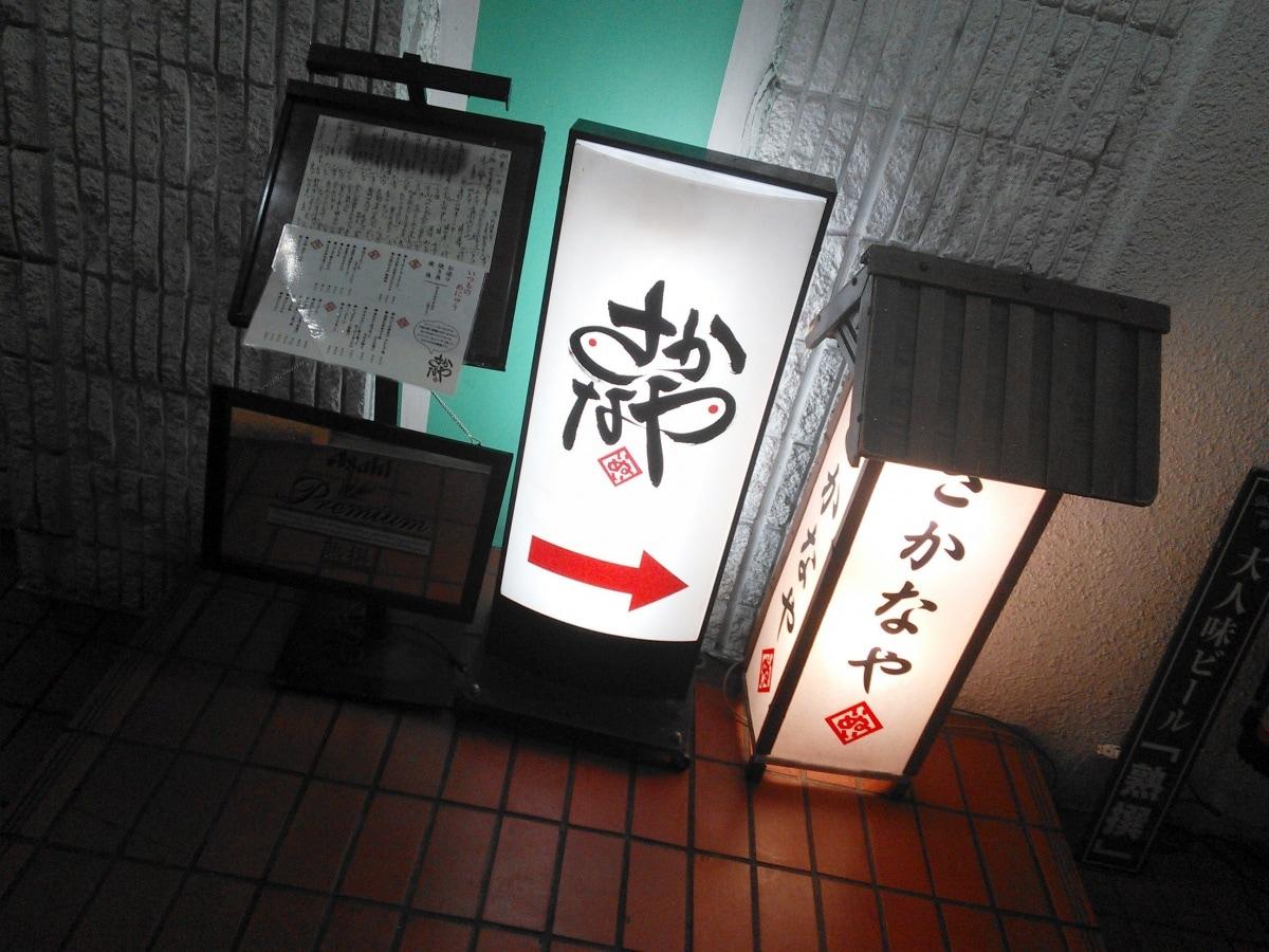 4. Sakanaya Inui