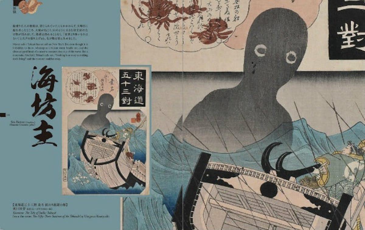 The Origins of Obake Culture