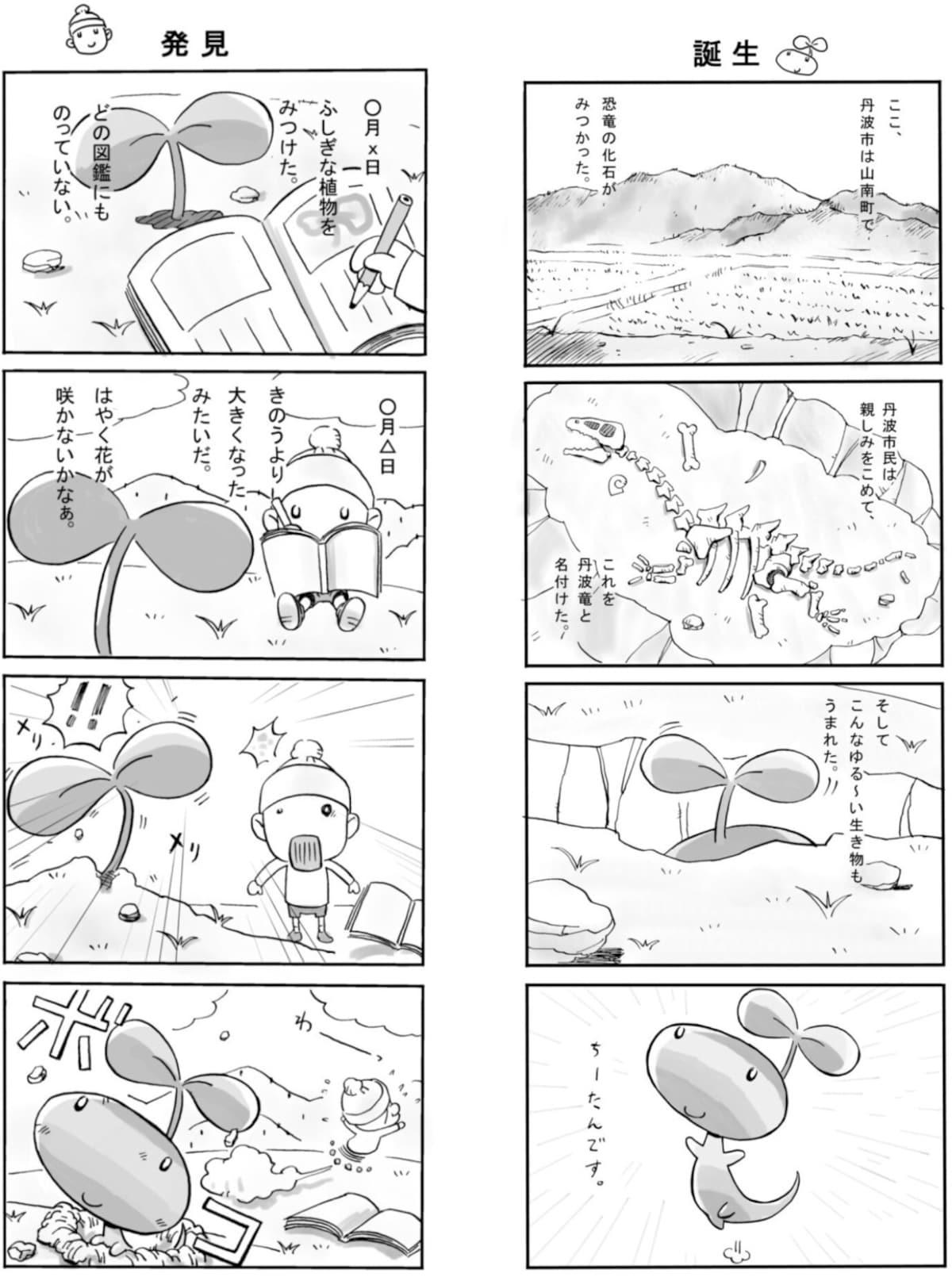 漫画大国是大批吉祥物诞生的土壤