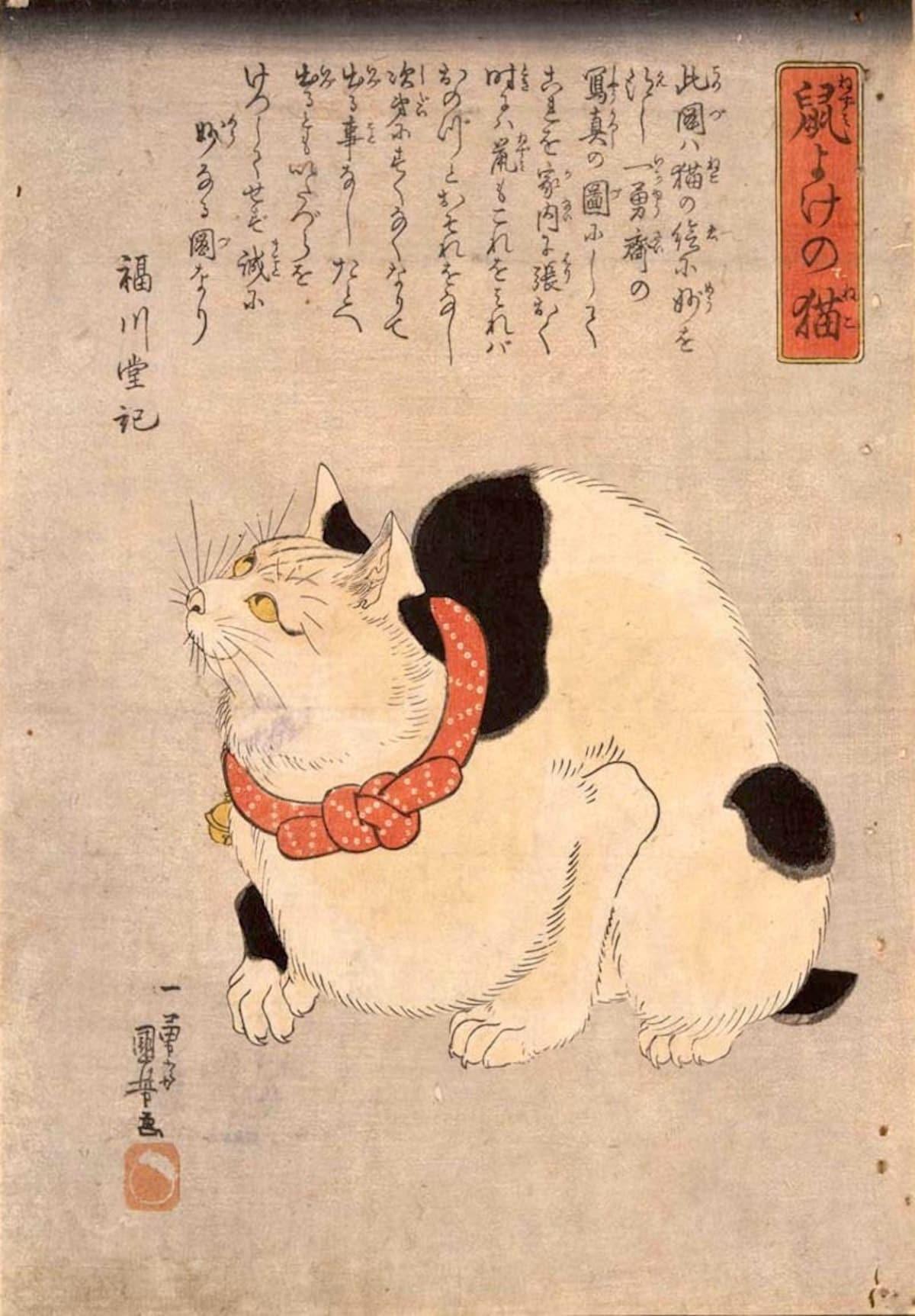8. Nezumi-yoke no Neko ( ปี 1841)