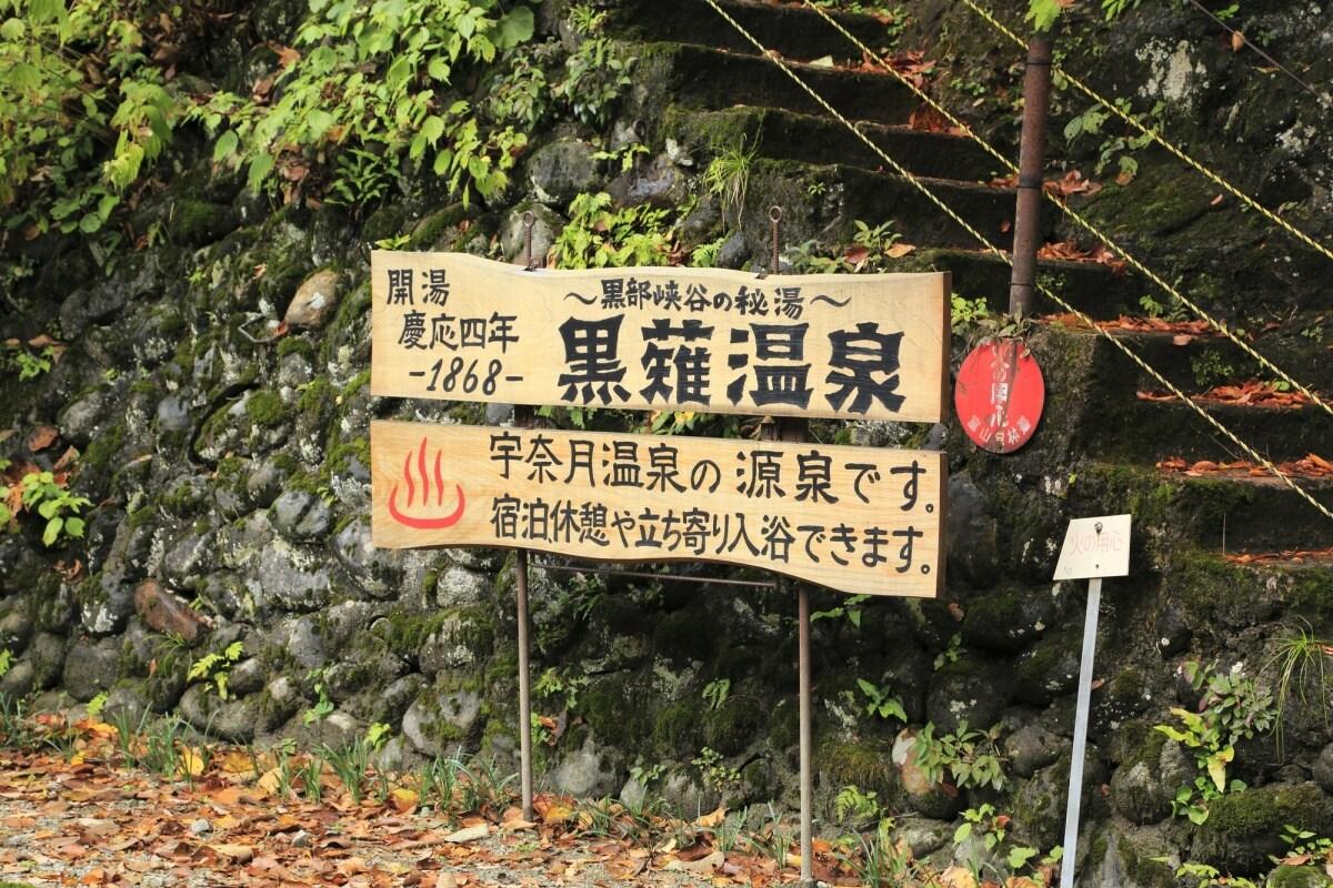 1. Kuronagi Onsen Inn