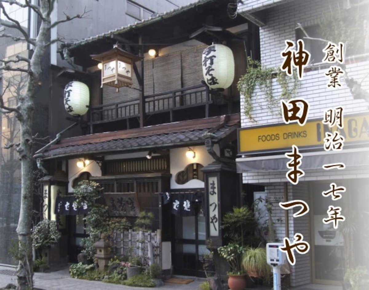 1. Kanda Matsuya