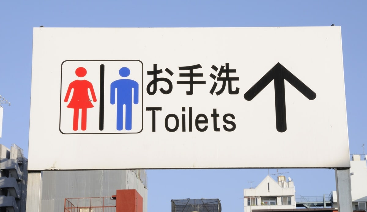 Useful Japanese Toilet Expressions | All About Japan