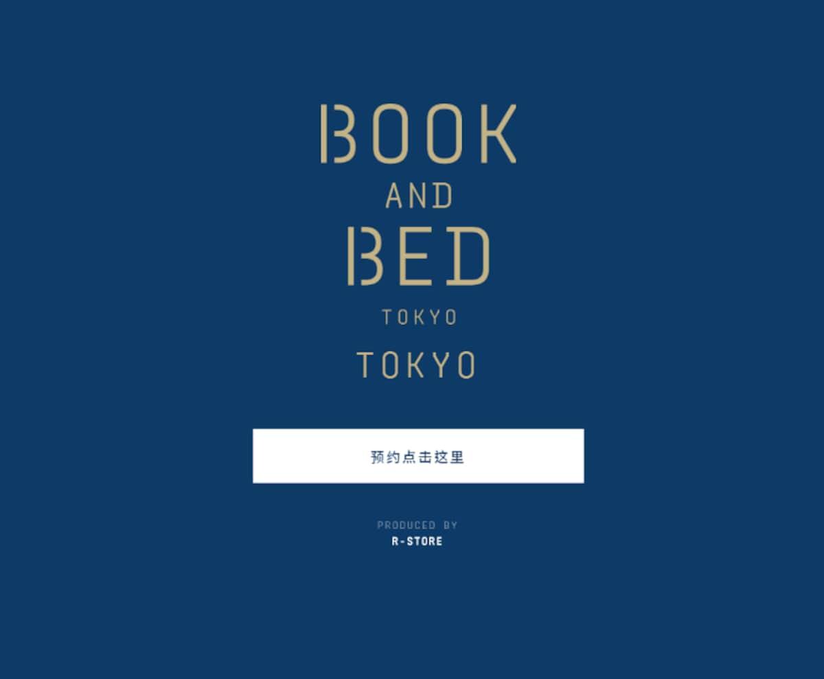 书适旅行,从此开始