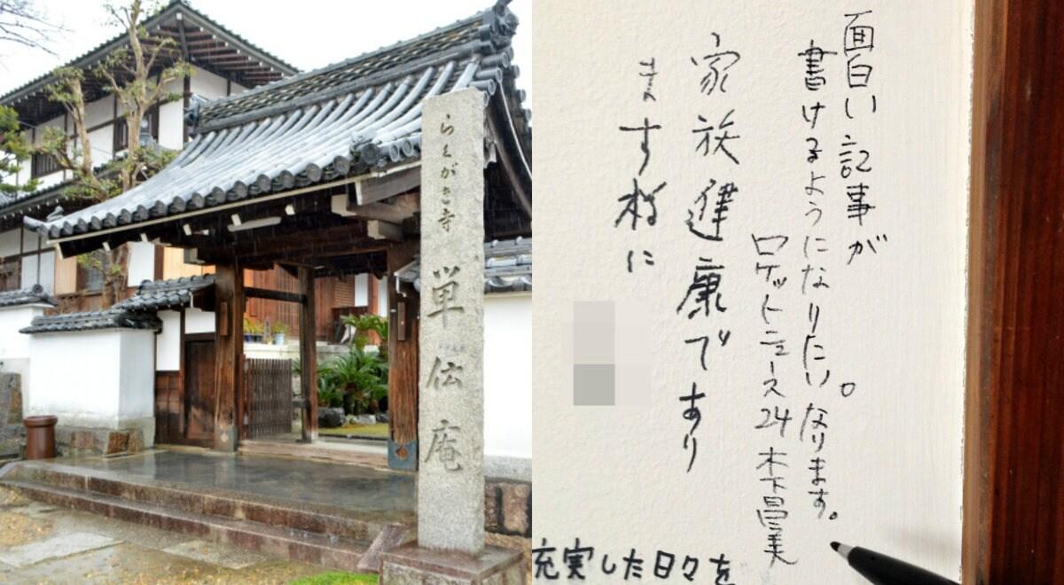 4. Tandenan Temple (単伝庵)