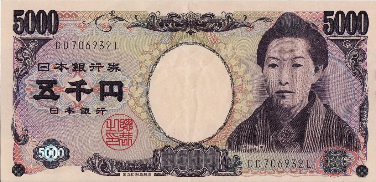 แบงค์ 5,000 เยน ของญี่ปุ่น (ประมาณ 1,500 บาท)