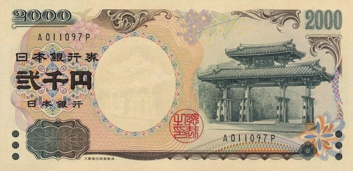 แบงค์ 2,000 เยน ของญี่ปุ่น (ประมาณ 600 บาท)
