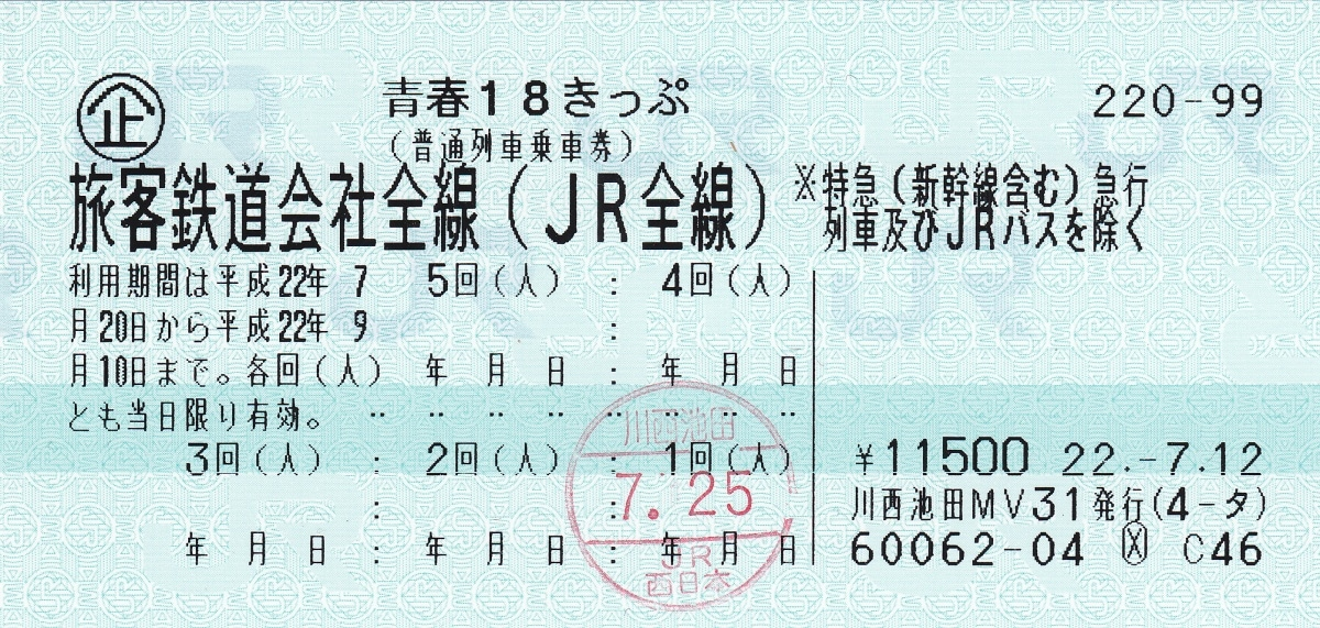 อะไรคือ Seishun 18