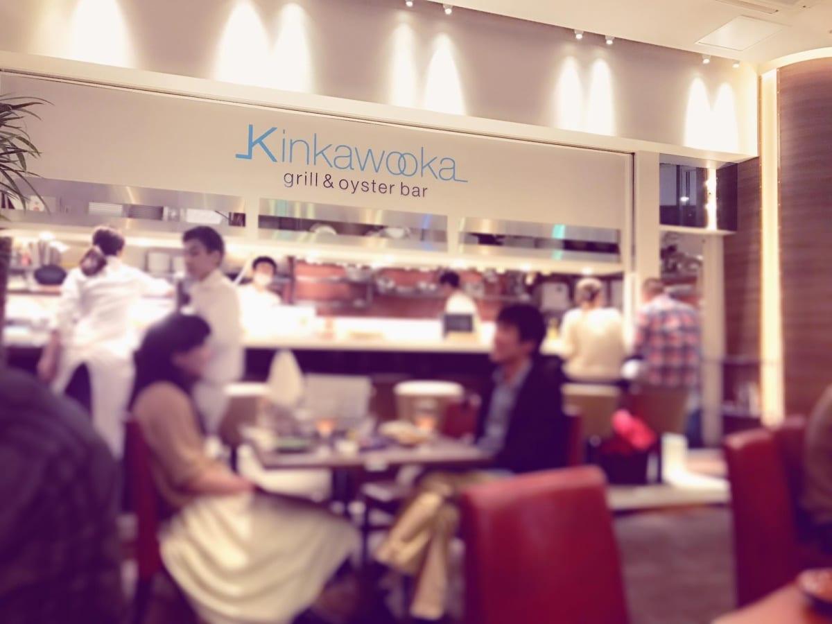 Kinkawooka คิน-คา-อู-คะ Grill & Oyster Bar