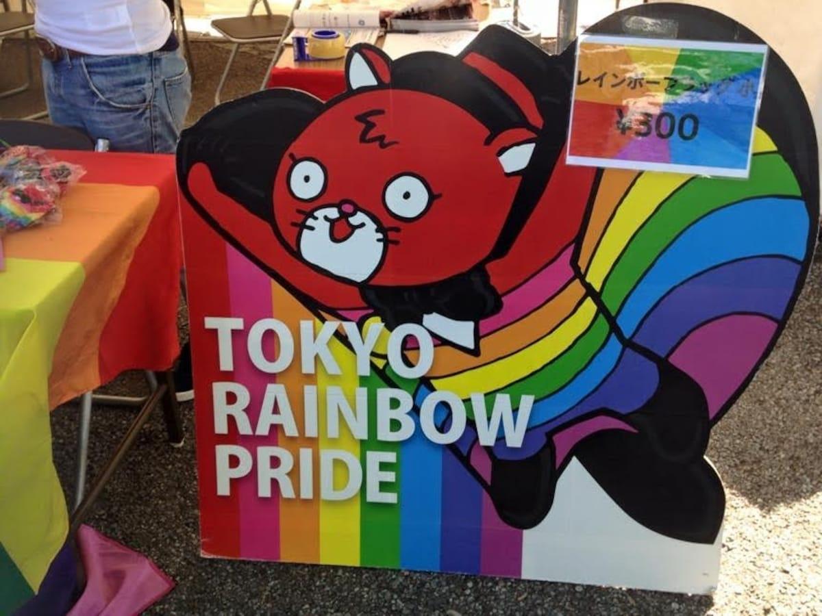 Tokyo Rainbow Pride Week Events