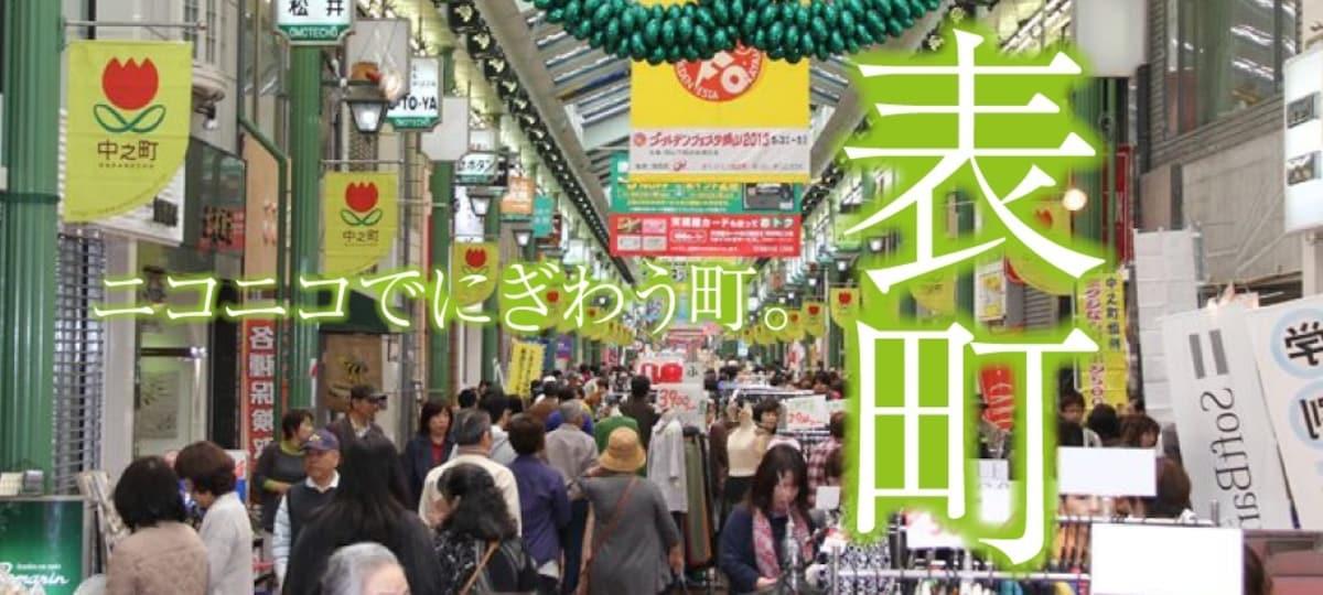 歷史悠久、岡山最長的商店街|表町商店街