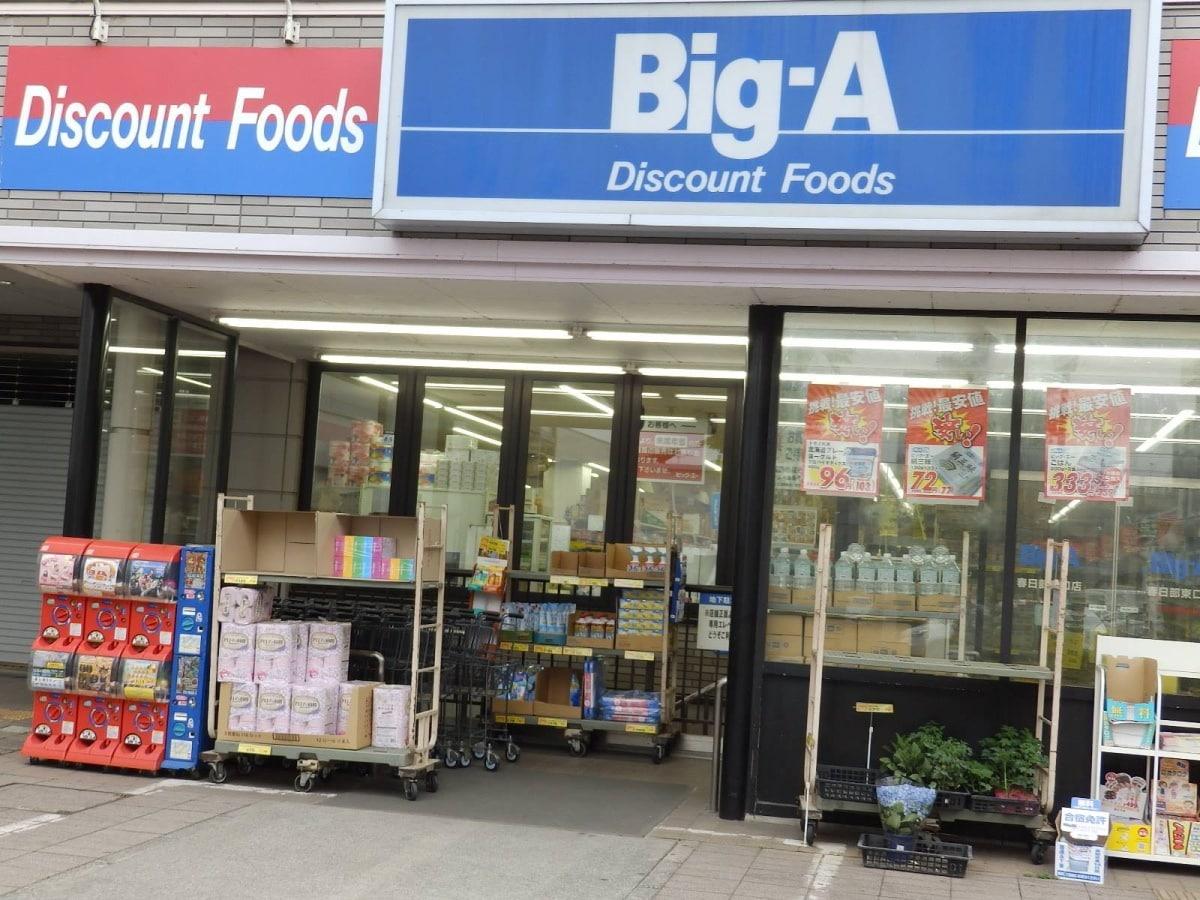 日本激安超市1:Big-A