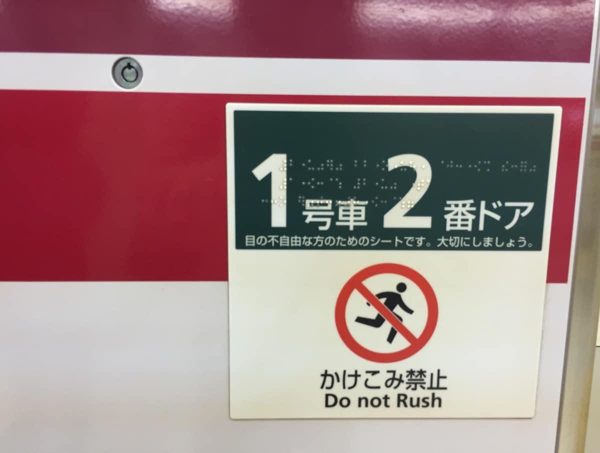 วิธีการอ่านหมายเลขตู้รถไฟ