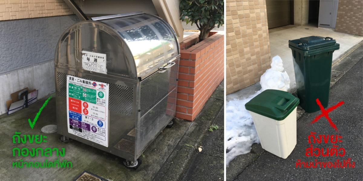 ควรทิ้งขยะตรงไหน?