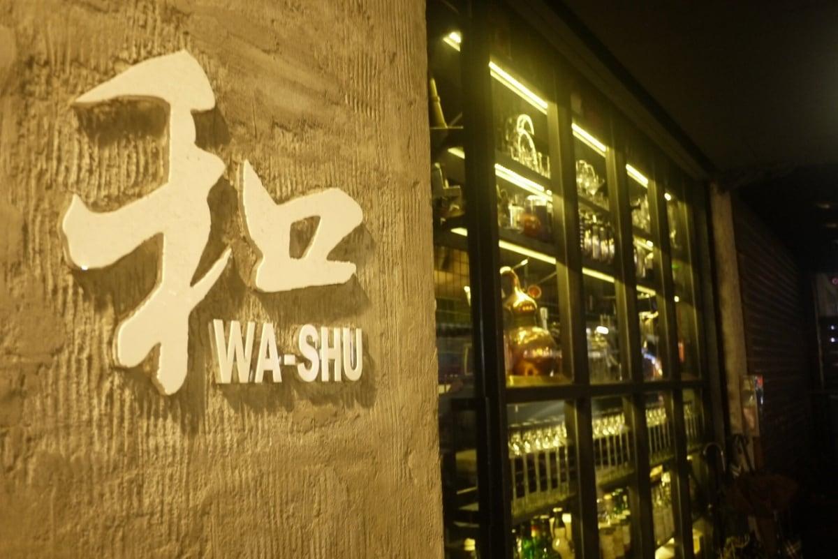 台北首屈一指供應日本產威士忌的種類數的酒吧「和酒」