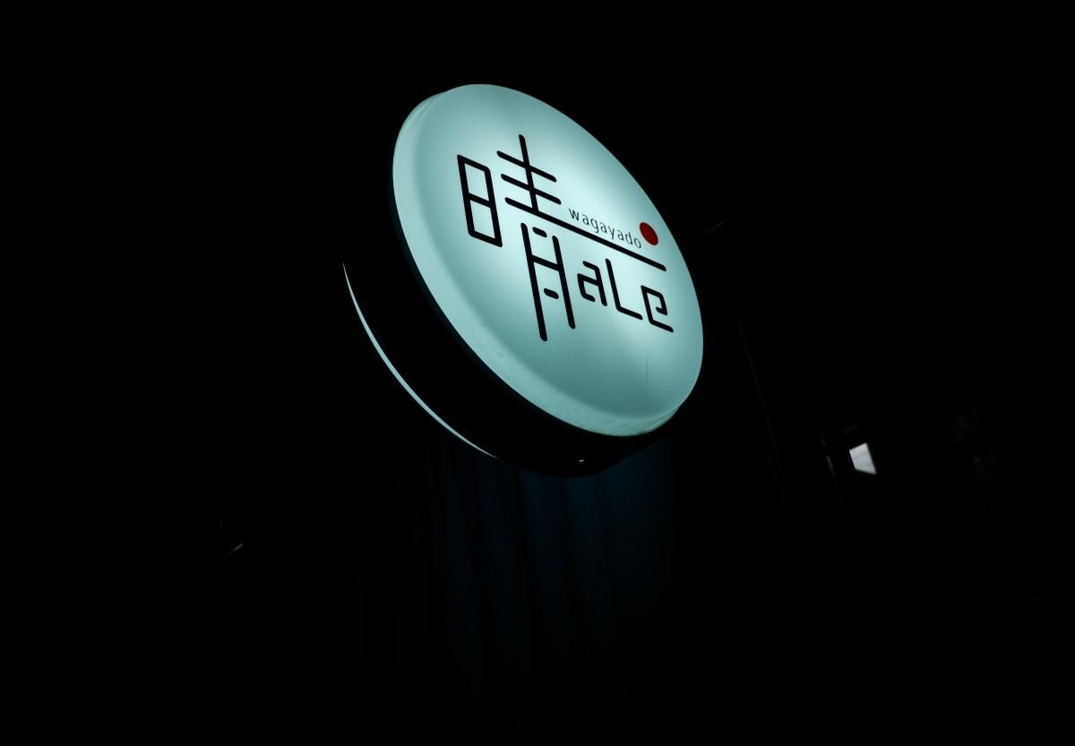 為什麼取名為Wagayado-晴-Hale呢?