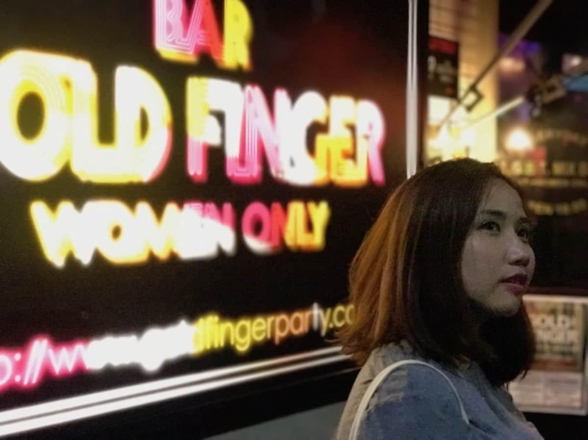 Gold Finger ! เลสเบี้ยนบาร์แห่งชินจูกุซอยสอง