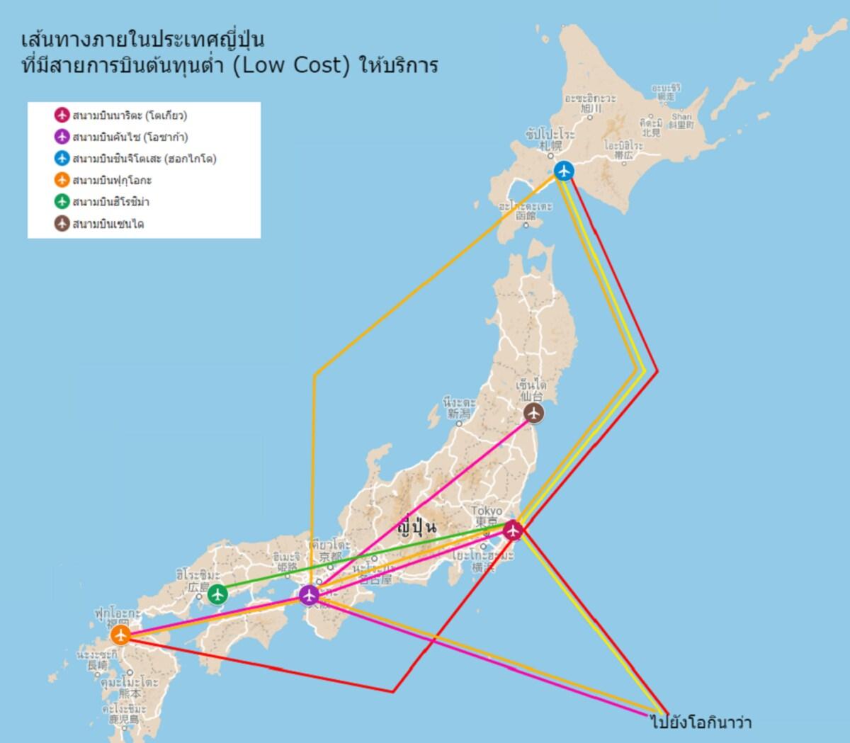 นั่งสายการบินโลว์คอสต์ภายในญี่ปุ่น เมื่อต้องไปไกลๆ