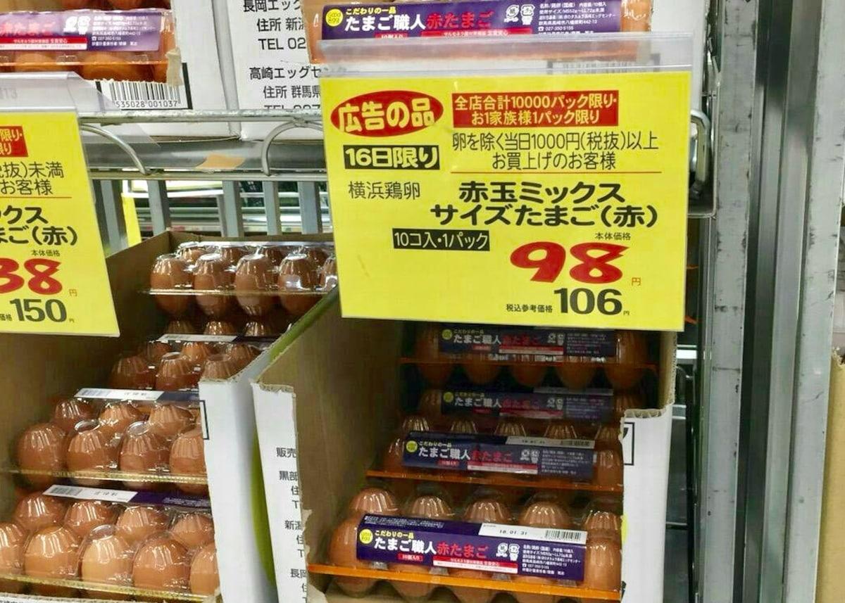 ไข่ไก่ราคาถูก