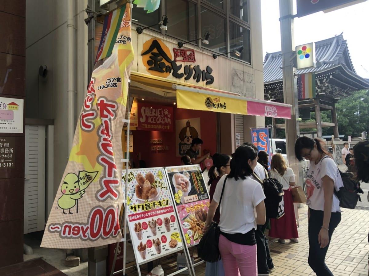1.ร้าน Kin no Torikara