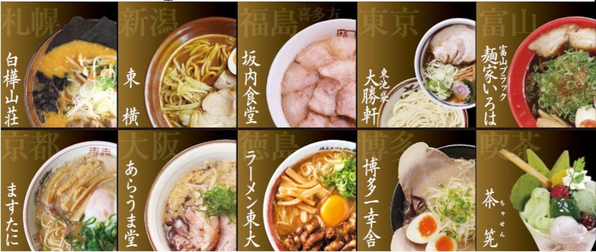 日本東西南北拉麵名店組曲「京都拉麵小路」@京都