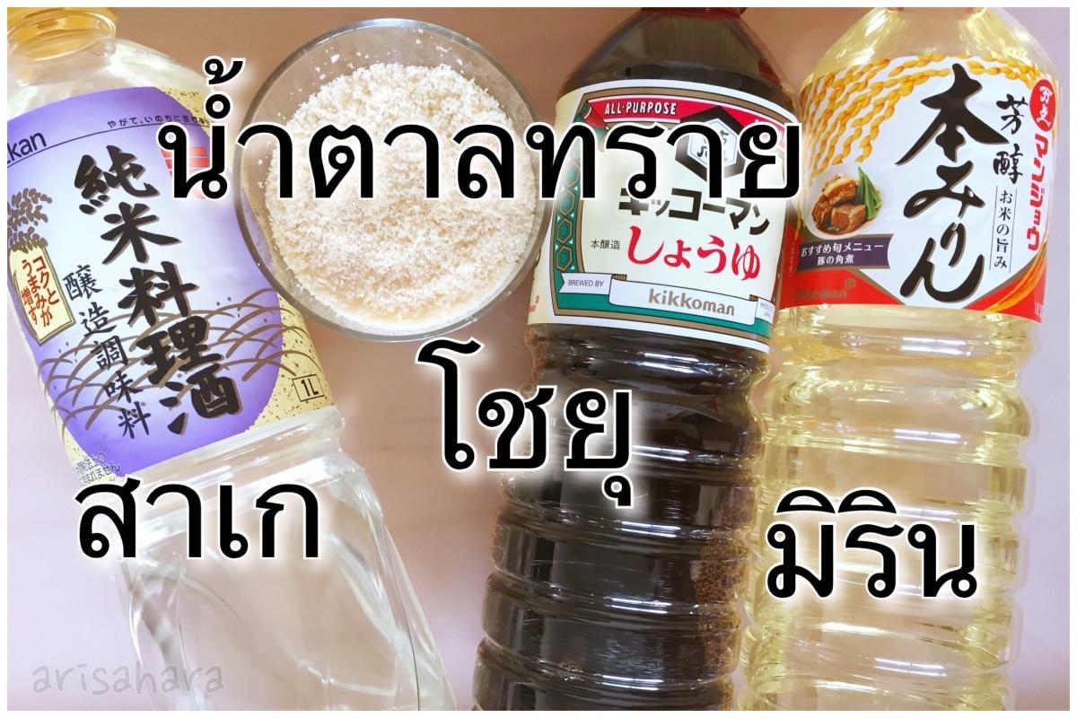 สูตรซอสเทอริยากิ (照り焼きソース/teriyaki sauce)