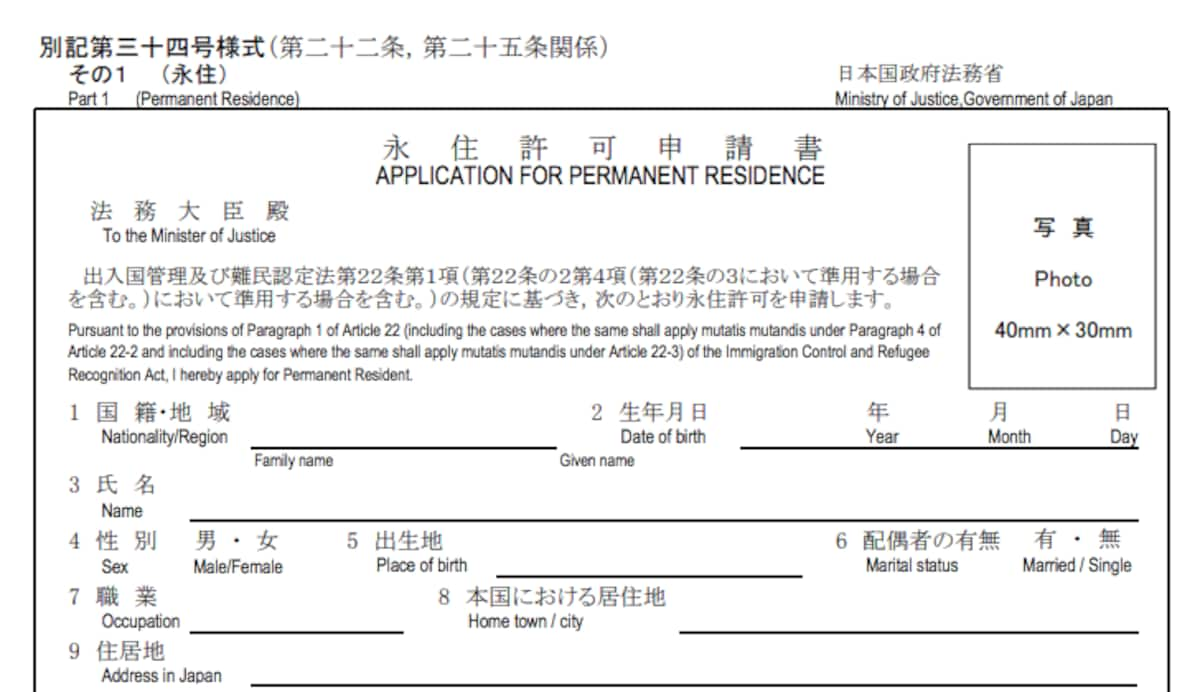 How To Get A Permanent Resident Visa In Japan All About Japan
