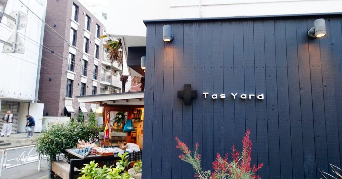 【原宿】摩登吸虹式咖啡|Tas Yard