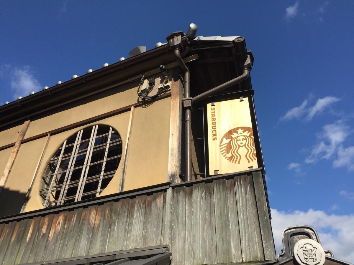 二年坂星巴克|百年歷史建築變身