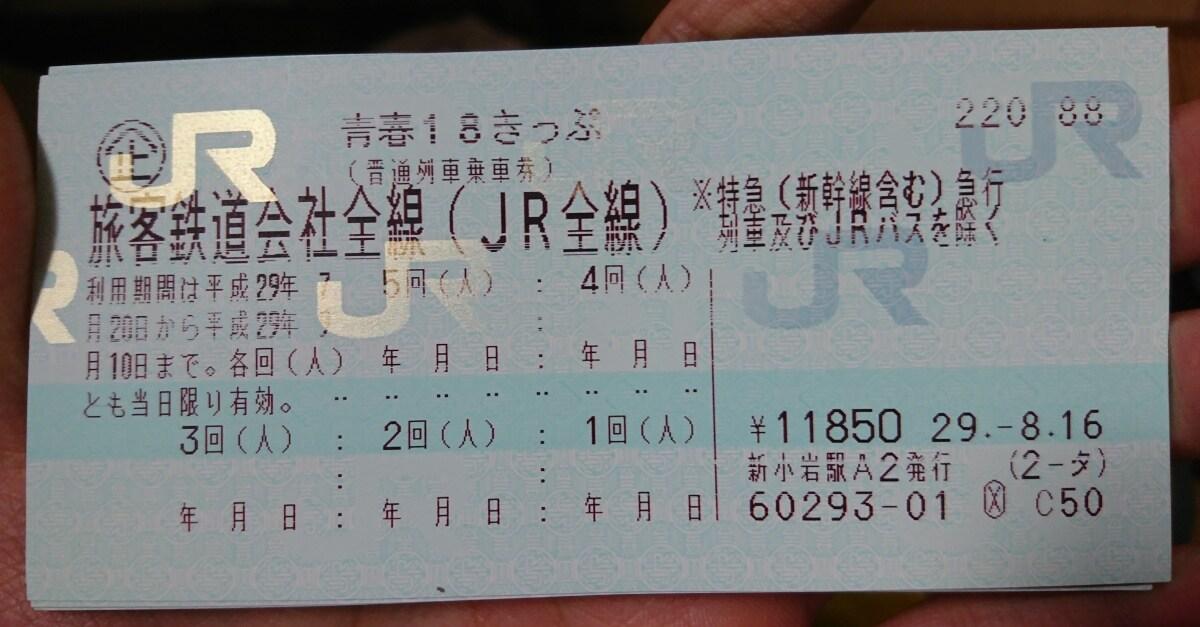 ตั๋ว Seishun 18 คืออะไร?
