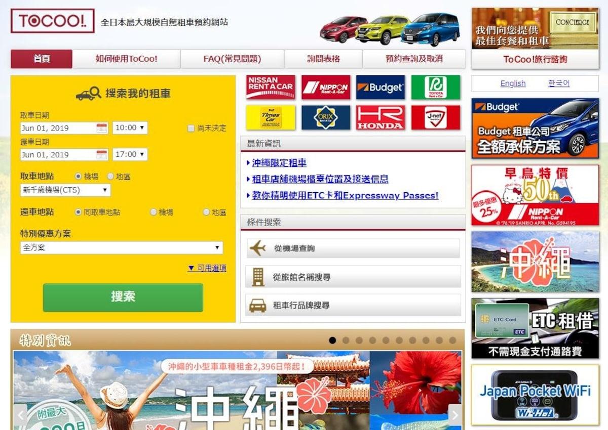 日本自駕租車無障礙!ToCoo! 安心詳盡的中文介面