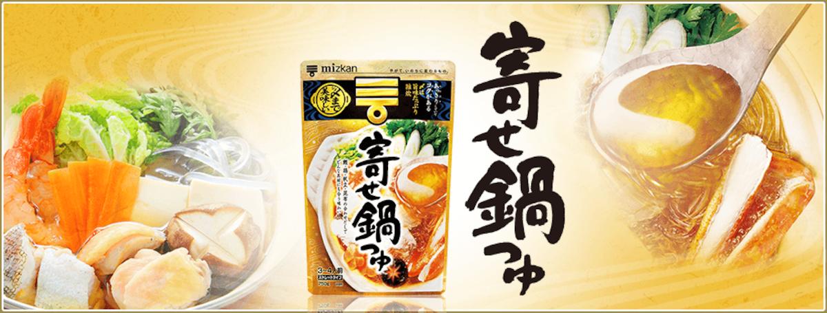 ■ 日本锅物汤底包推荐1 — 寄世锅