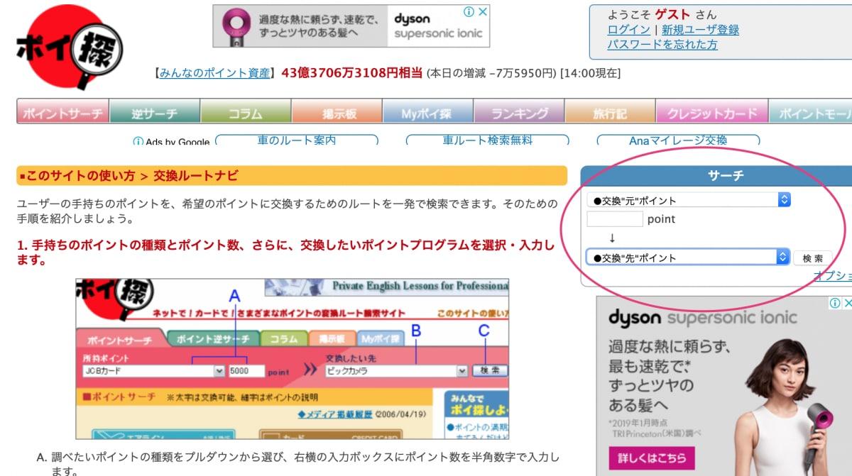 不可不知的日本點數制度